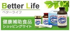 健康補助食品ショッピングサイト